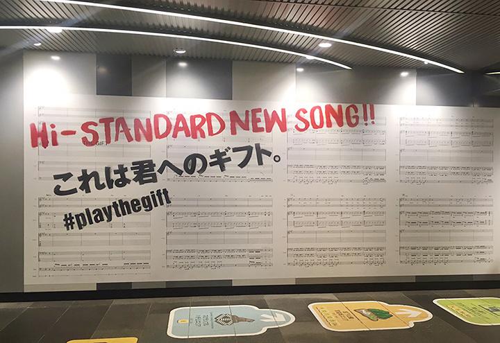 """渋谷駅に掲出されたHi-STANDARD""""THE GIFT""""のバンドスコア 撮影:CINRA.NET編集部"""