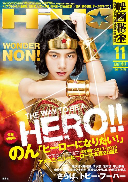 『映画秘宝 2017年11月号』表紙