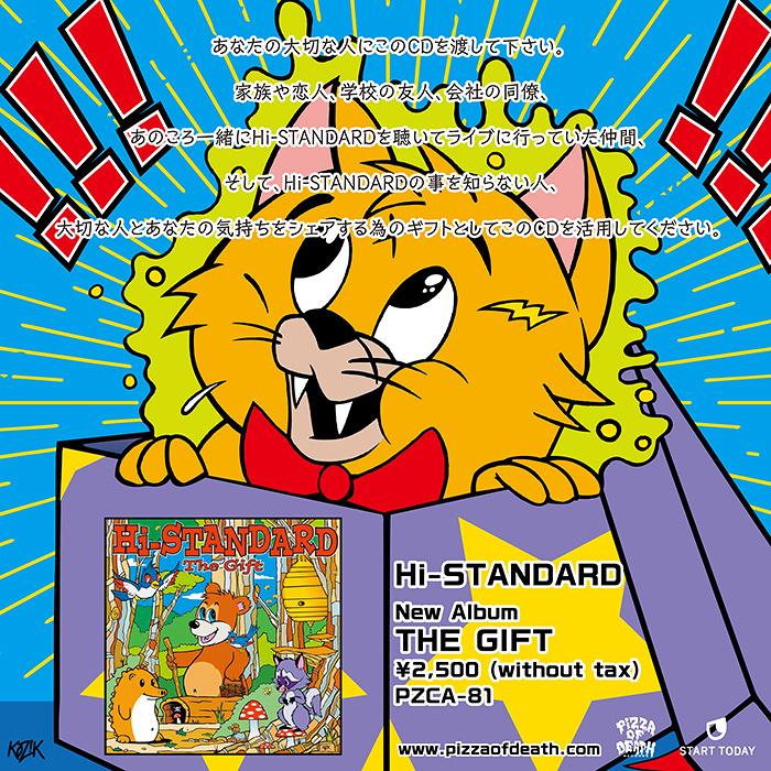 Hi-STANDARDアルバム特典フリーサンプラー『The Gift CD』ジャケット裏