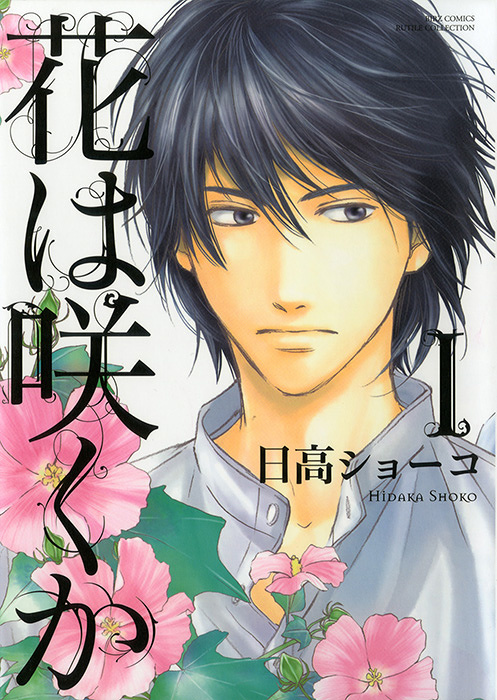 日高ショーコ『花は咲くか』1巻表紙 ©HIDAKA SHOKO,GENTOSHA COMICS