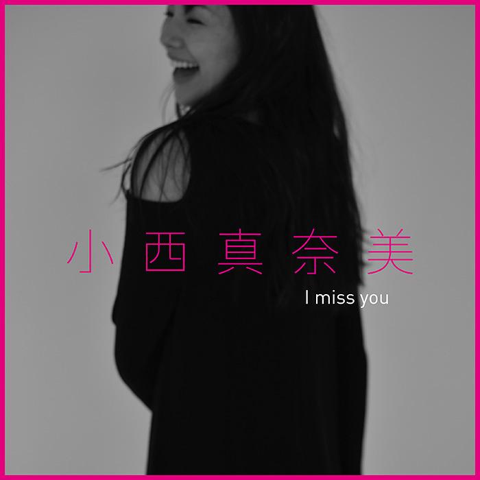 小西真奈美『I miss you』ジャケット