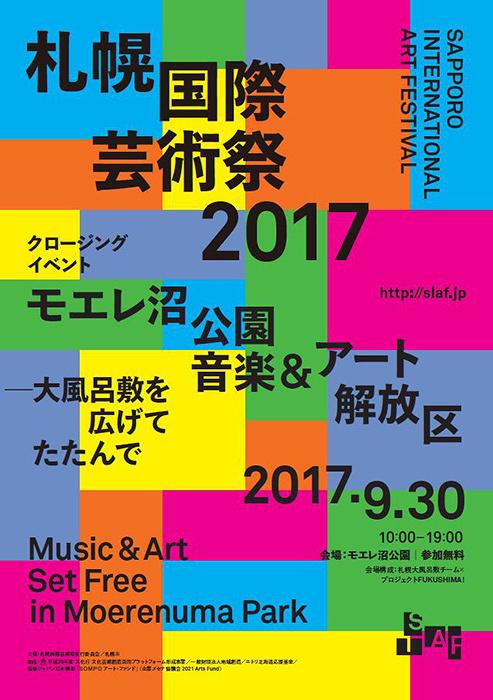 『モエレ沼公園 音楽&アート解放区~大風呂敷を、広げて、たたんで』フライヤービジュアル
