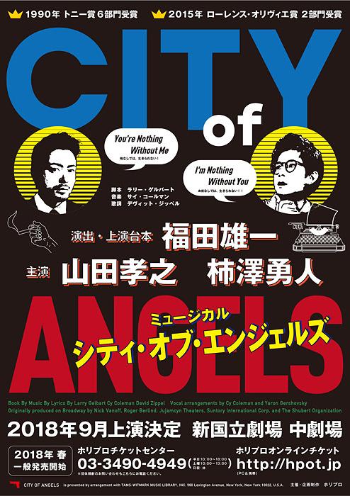 『シティ・オブ・エンジェルズ』東京公演 仮チラシビジュアル