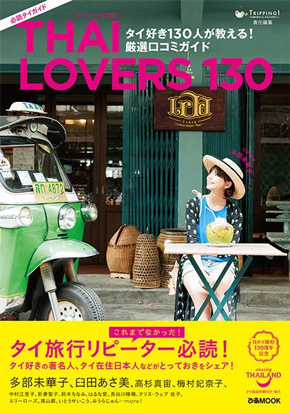 『「THAI LOVERS 130」タイ好き130人が教える!厳選口コミガイド』表紙