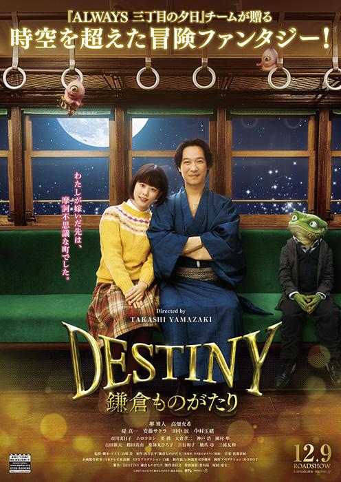 『DESTINY 鎌倉ものがたり』 ©2017「DESTINY 鎌倉ものがたり」製作委員会