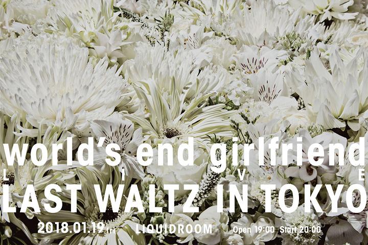 『LAST WALTZ IN TOKYO』ビジュアル