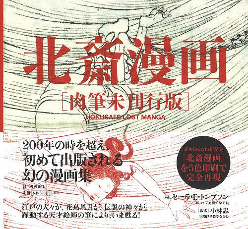 『北斎漫画[肉筆未刊行版]』表紙