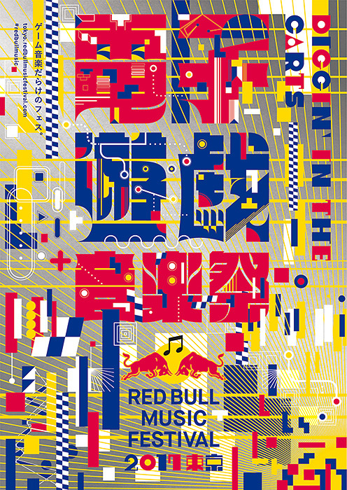 『RED BULL MUSIC FESTIVAL TOKYO 2017 presents DIGGIN' IN THE CARTS 電子遊戯音楽祭』ポスタービジュアル