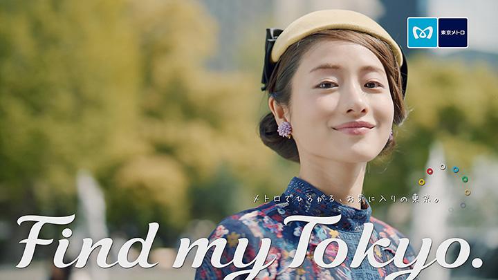 東京メトロ「Find my Tokyo.」新CM「日比谷 歴史と文化が色づく」篇より