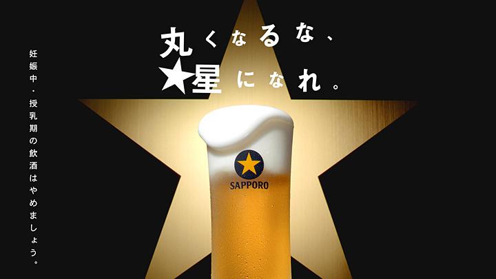 サッポロ生ビール 黒ラベル テレビCM「大人エレベーター」より