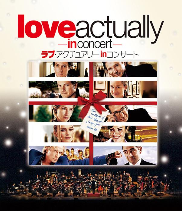 『ラブ・アクチュアリー in コンサート LOVE ACTUALLY -IN CONCERT-』ビジュアル