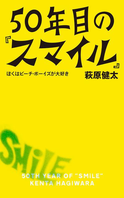 萩原健太『50年目の「スマイル」――ぼくはビーチ・ボーイズが大好き』表紙