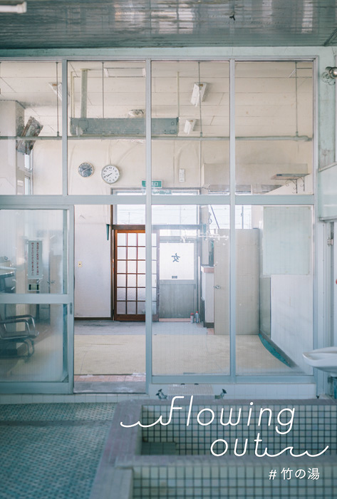 『Flowing out』ビジュアル