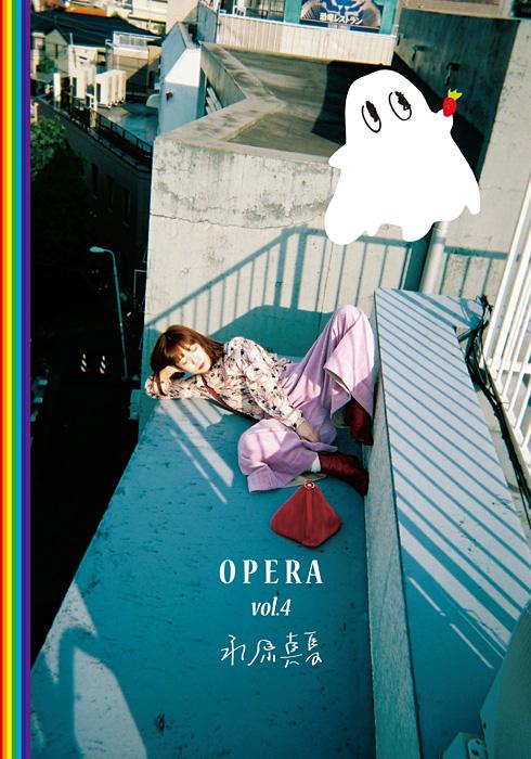 永原真夏『OPERA vol.4』表紙