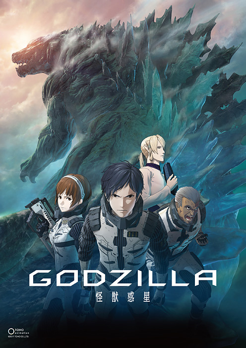 『GODZILLA 怪獣惑星』ビジュアル ©2017 TOHO CO.,LTD