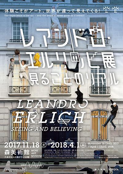 『レアンドロ・エルリッヒ展:見ることのリアル』メインビジュアル