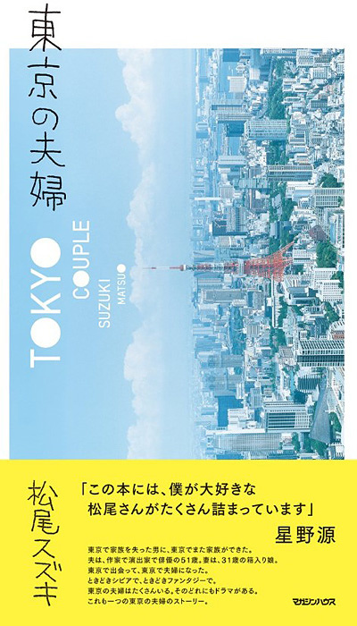 松尾スズキ『東京の夫婦』表紙