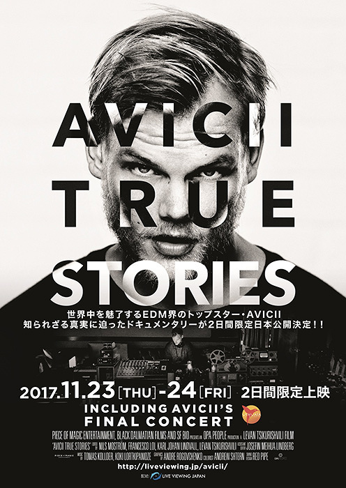 『AVICII: TRUE STORIES』ビジュアル