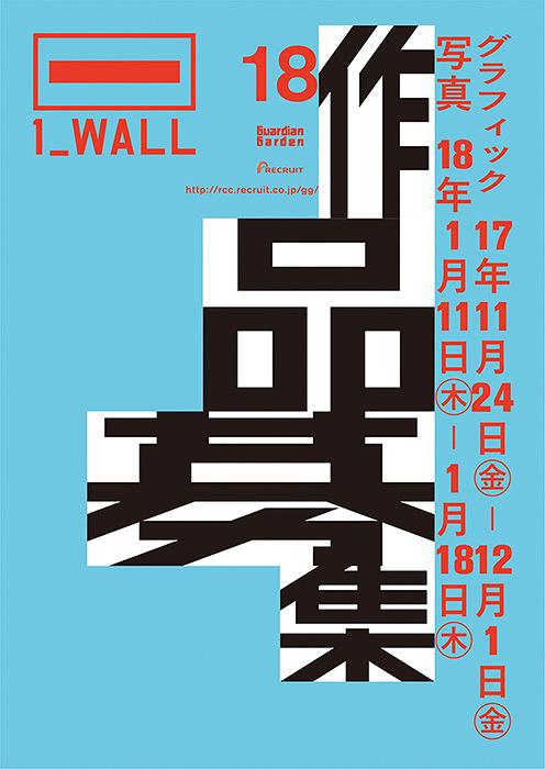 『第18回「1_WALL」』ビジュアル