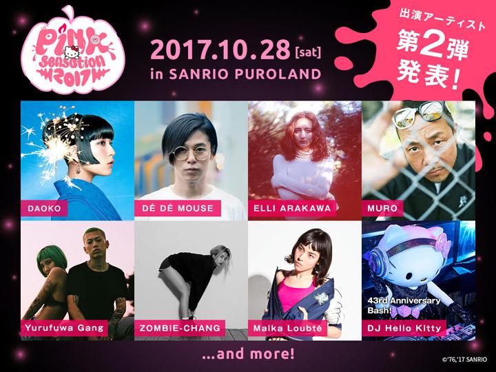 『PINK sensation 2017 ~Hello Kitty 43rd ANNIVERSARY BASH!~』出演者
