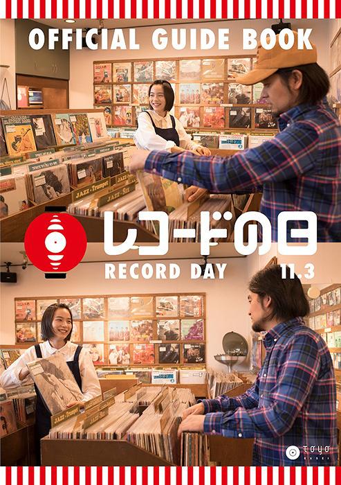 「レコードの日」オフィシャルブックより