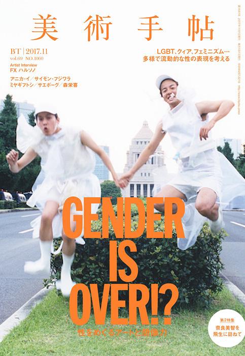 『美術手帖11月号』表紙