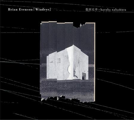 柴田元幸×haruka nakamura『Brian Evenson「Windeye」』ジャケット
