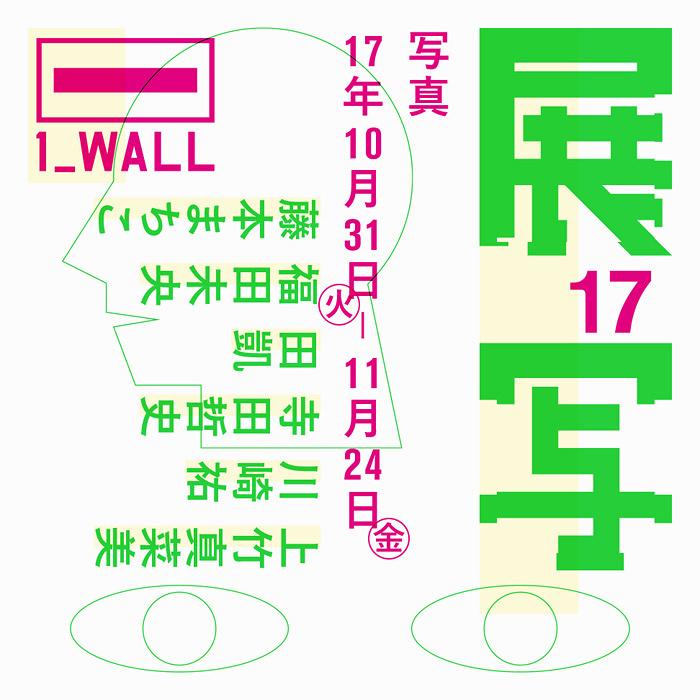 『第17回写真「1_WALL」展』ビジュアル