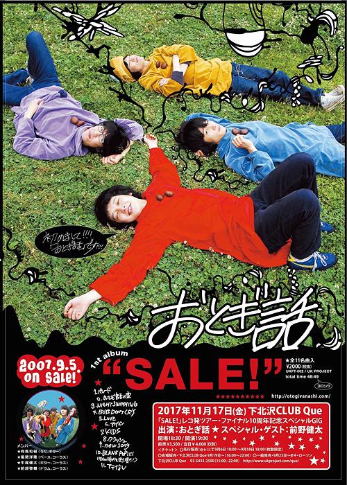 『「SALE!」レコ発ツアー・ファイナル10周年記念スペシャルGIG』ビジュアル