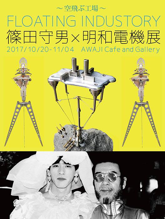 『篠田守男×明和電機展 FLOTING INDUSTRY ~空飛ぶ工場~』ポスタービジュアル