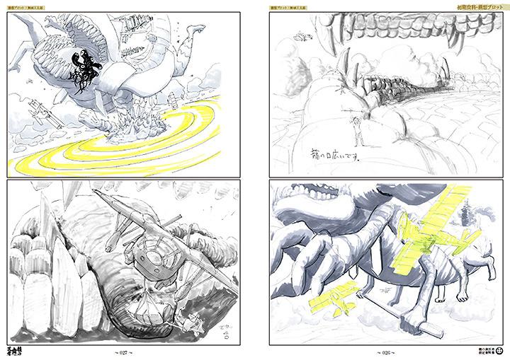 『龍の歯医者 設定資料集(仮)』より ©舞城王太郎, nihon animator mihonichi LLP./ NHK, NEP, Dwango, khara