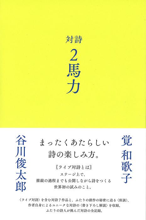 谷川俊太郎、覚和歌子『対詩 2馬力』表紙