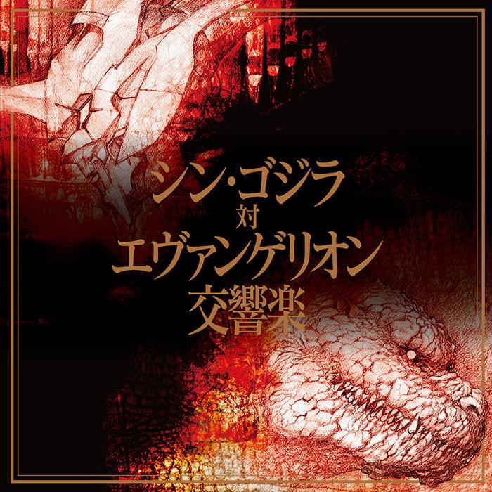 『シン・ゴジラ対エヴァンゲリオン交響楽』通常盤ジャケット TM& ©TOHO CO.,LTD/ ©カラー