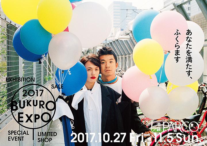 『BUKURO EXPO』ポスタービジュアル