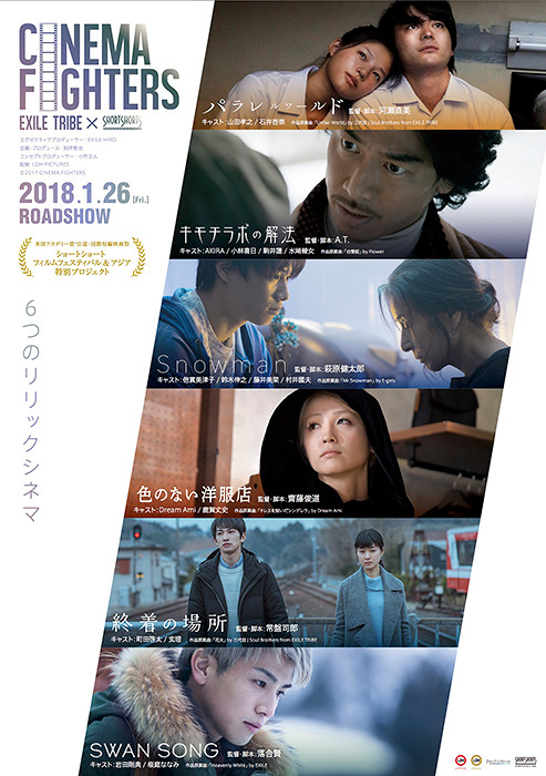 『CINEMA FIGHTERS』ポスタービジュアル ©2017 CINEMA FIGHTERS