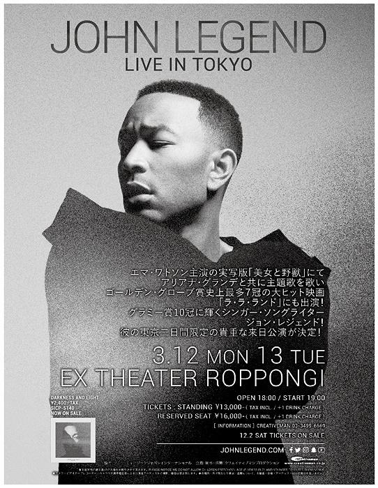 『JOHN LEGEND LIVE IN TOKYO』ビジュアル