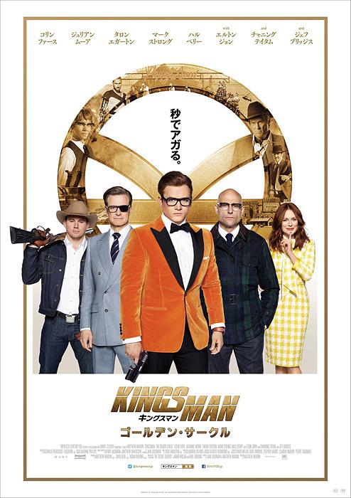 『キングスマン:ゴールデン・サークル』ポスタービジュアル ©2017 Twentieth Century Fox Film Corporation