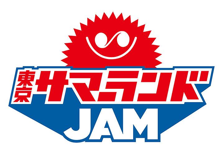『東京サマーランドJAM 2017』ロゴ