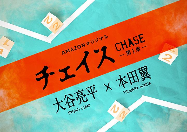 『チェイス 第1章』ティザービジュアル