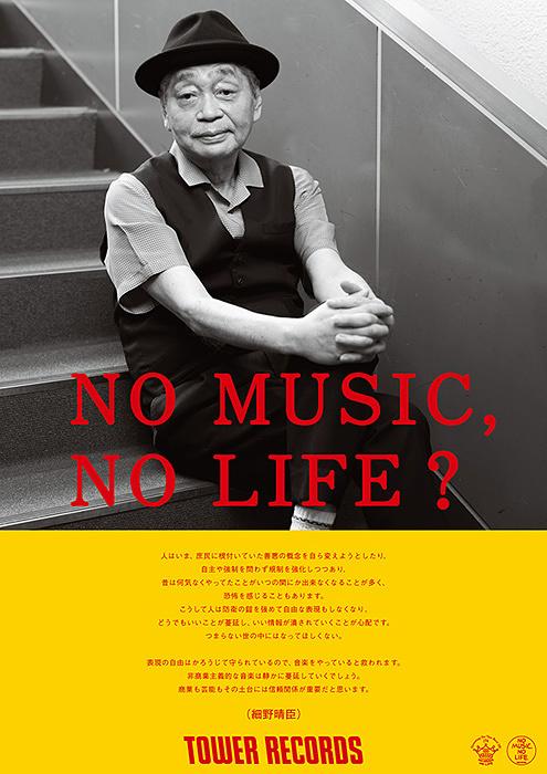 「NO MUSIC, NO LIFE?」ポスター(細野晴臣)