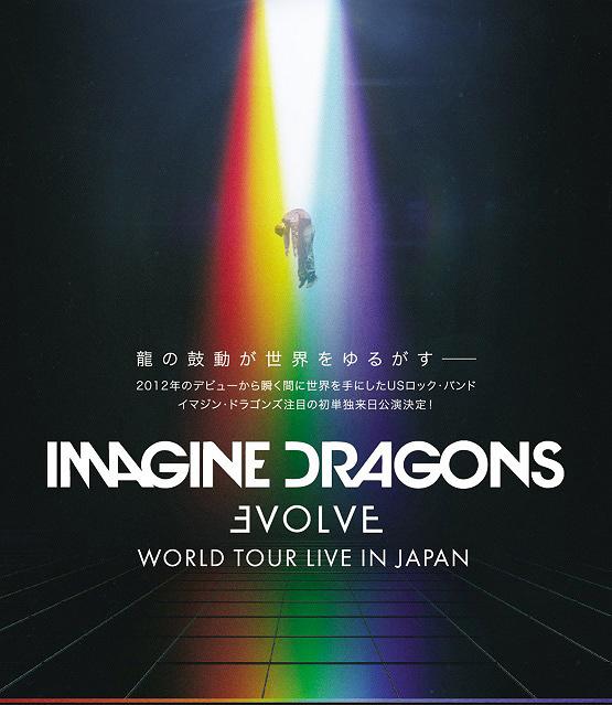 IMAGINE DRAGONS『EVOLVE WORLD TOUR LIVE IN JAPAN』ビジュアル