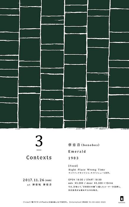 『Contexts 3』フライヤービジュアル