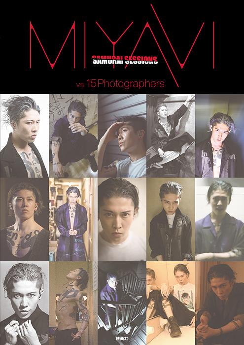 『MIYAVI SAMURAI SESSIONS vs 15 Photographers』表紙