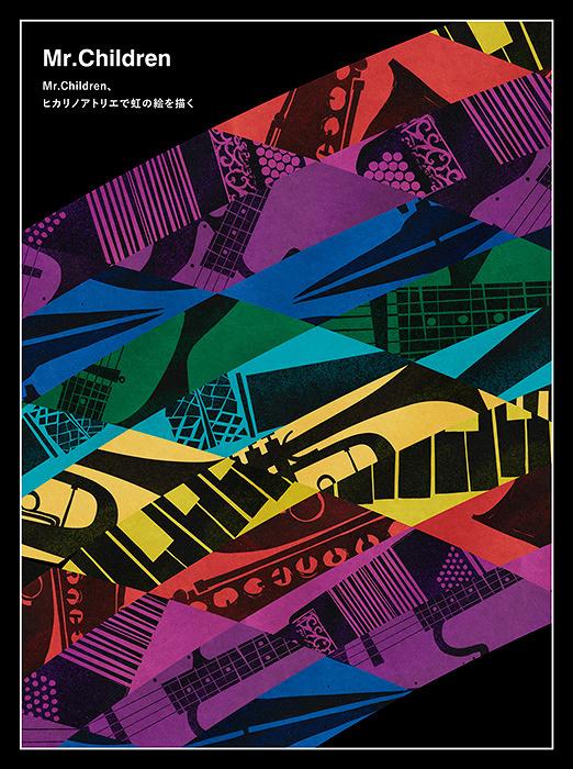 Mr.Children『Mr.Children、ヒカリノアトリエで虹の絵を描く』DVDジャケット