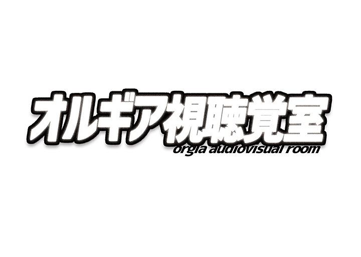 『オルギア視聴覚室』ロゴ