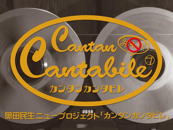 『カンタンカンタビレ』ロゴ