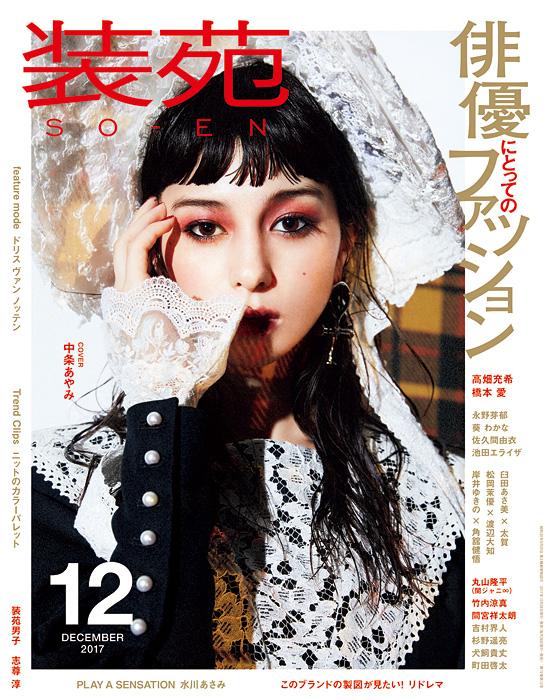 『装苑 2017年12月号』表紙