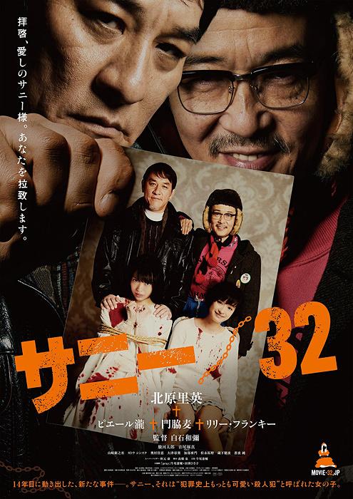 『サニー/32』ポスタービジュアル ©2018『サニー/32』製作委員会