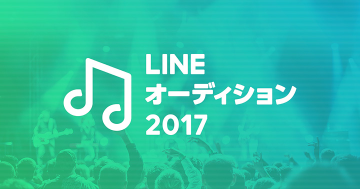 『LINE オーディション 2017』ビジュアル