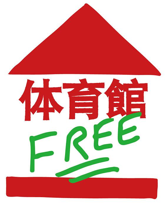 『特別音楽地区「体育館FREE」』ロゴ